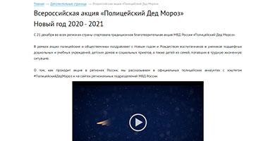 Всероссийская акция «Полицейский Дед Мороз»!