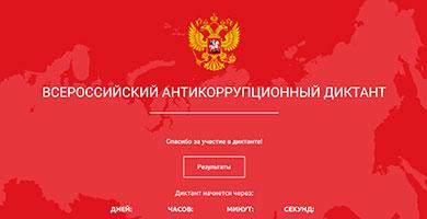 Всероссийский антикоррупционный диктант!