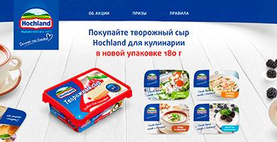 Акция Hochland «Вкус кулинарии с Hochland»!