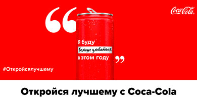 Акция Coca-Cola «Coca-Cola Resolutions»!