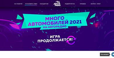 Акция Авторадио 2021 «Много Денег. Smart-сезон»!