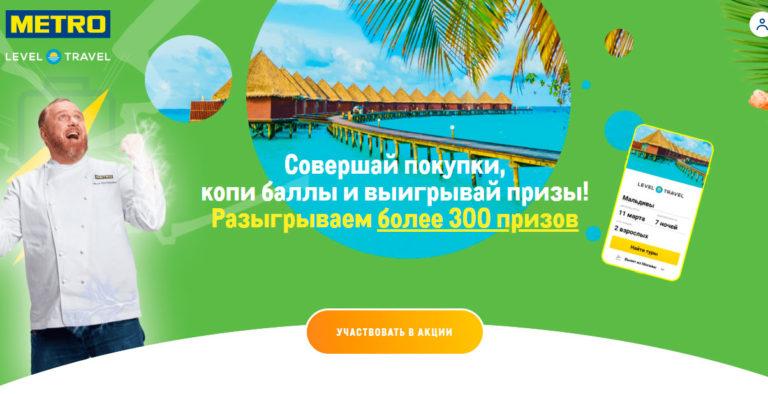Акция МЕТРО «6 шагов навстречу весне»!