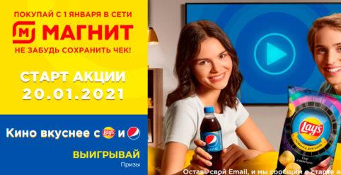 Акция Lays и Pepsi в Магните «Кино вкуснее с Lay's и Pepsi»!