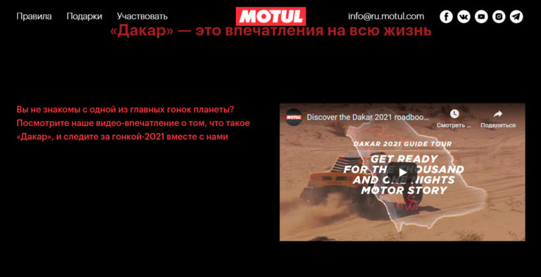 Акция Motul и Дакар «Dakar 2021»!