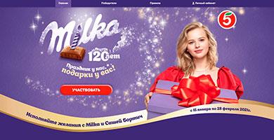 Акция Milka в Пятерочке «Исполните желание с Milka и Сашей Бортич»!