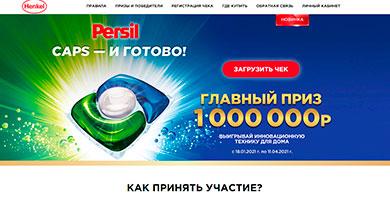 Акция Persil в Пятерочке, Ленте и Магните «CAPS - и готово»!