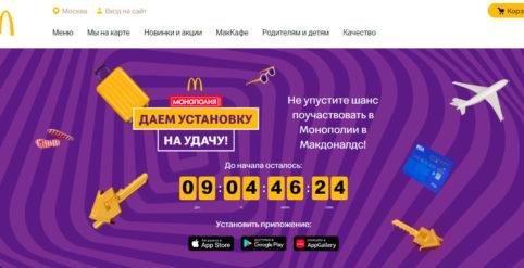 Акция McDonalds «Монополия в Макдоналдс — 2021»!