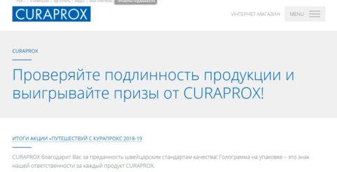 Акция Curaprox «Путешествуй с Курапрокс»!