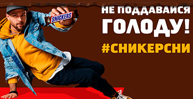 Акция Snickers «Snickers - 30 лет за любой движ»!