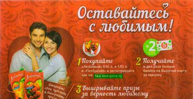 Акция Любимый в Пятерочке «Оставайся с любимым»!