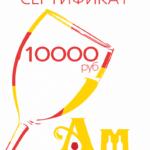 ароматный мир подарочный сертификат