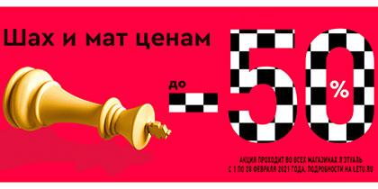 Акция Летуаль «Шах и мат ценам!»