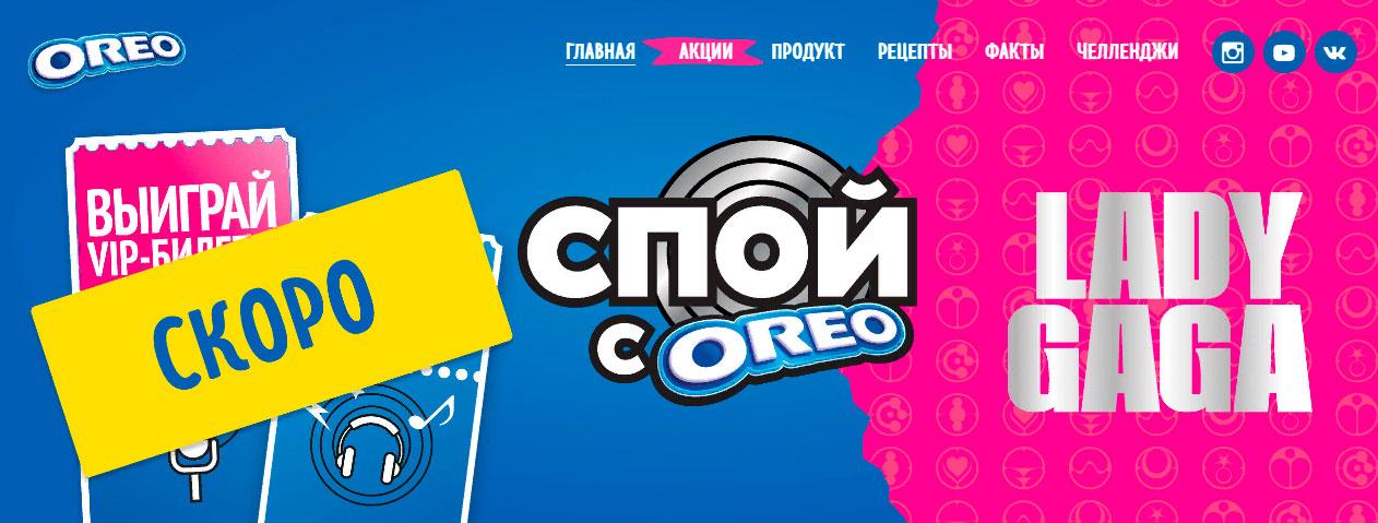 Акция Oreo 2021 «Спой с Oreo»!