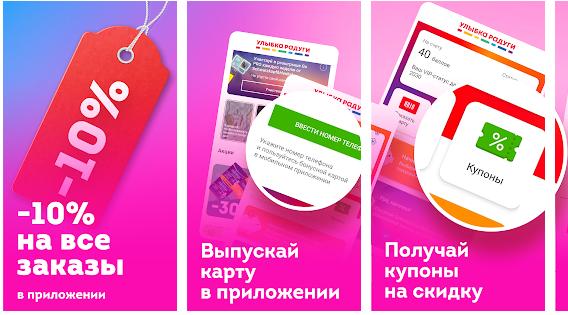 мобильное приложение карты улыбка радуги