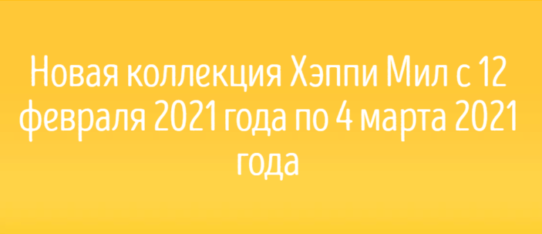 макдональдс хэппи мил февраль 2021