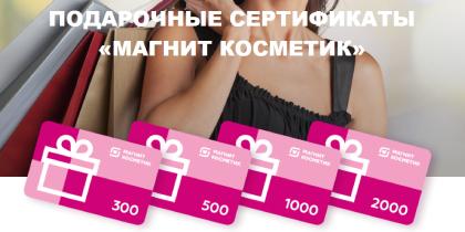 Подарочные сертификаты «Магнит Косметик»