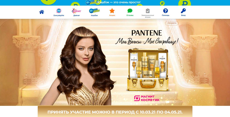 Промо акция Pantene в Магните Косметик «Мои волосы – мое сокровище»!