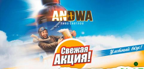 Промо акция Andwa «Регистрируй коды – получай улетные призы!»