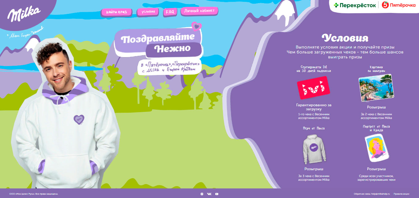 Промо акция Milka в Пятерочке и Перекрестке «Искусство нежных поздравлений»!