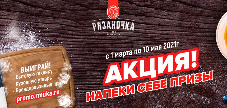 Промо акция Рязаночка «Напеки себе призы»!