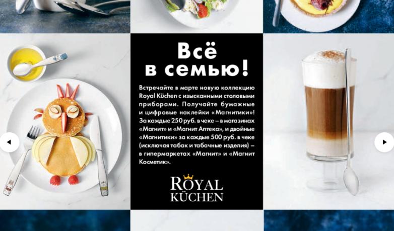 Акция Роял Кухен Приборы