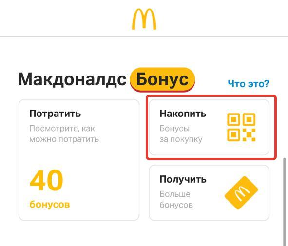 Макдоналдс Бонус