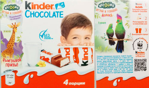 Промо акция Kinder Chocolate: «Играй и узнавай! Африка»!