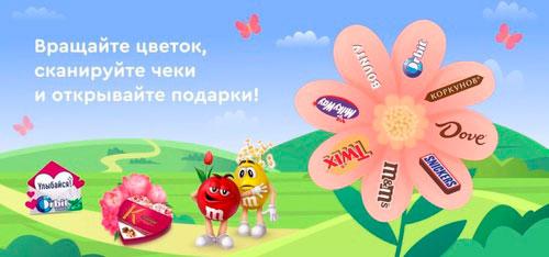 Промо акция Mars и Вконтакте «Цветок с подарками!»