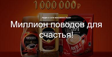 Промо акция Nescafe в Ашане «Миллион поводов для счастья!»