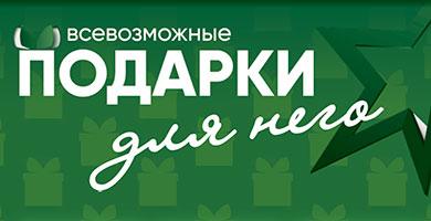 Промо акция Лента «Всевозможные подарки»!