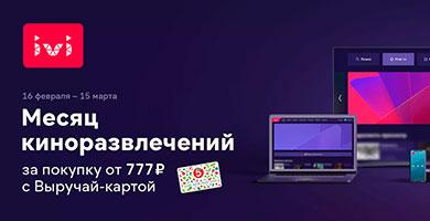 Промо акция Пятерочка «Промокод от ivi за покупку»!