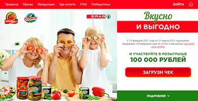 Промо акция Помидорка и 6 соток в Spar «Сохраняя традиции с максимальной выгодой»!