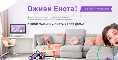 Промо акция Meine Leibe «Прозрачные отношения»!