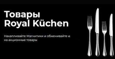 Промо акция Магнит «Столовые приборы Royal Küchen»!