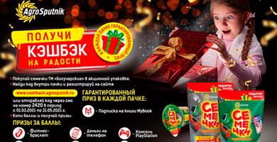 Промо акция Богучарские семечки «Кэшбэк на радости»!