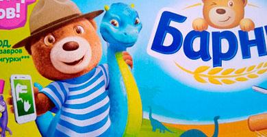Промо акция Барни «Откройте мир динозавров»!
