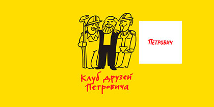 Петрович клуб