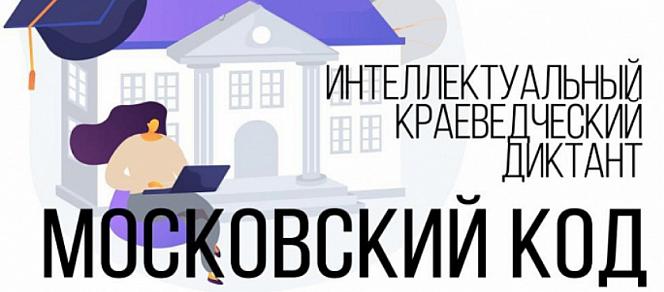 Краеведческий диктант Московский код 2021
