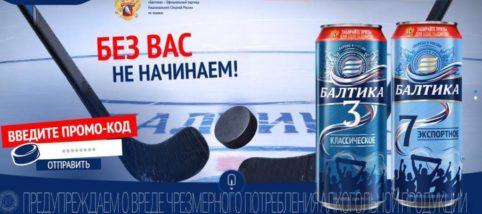 Акция Балтика 2021