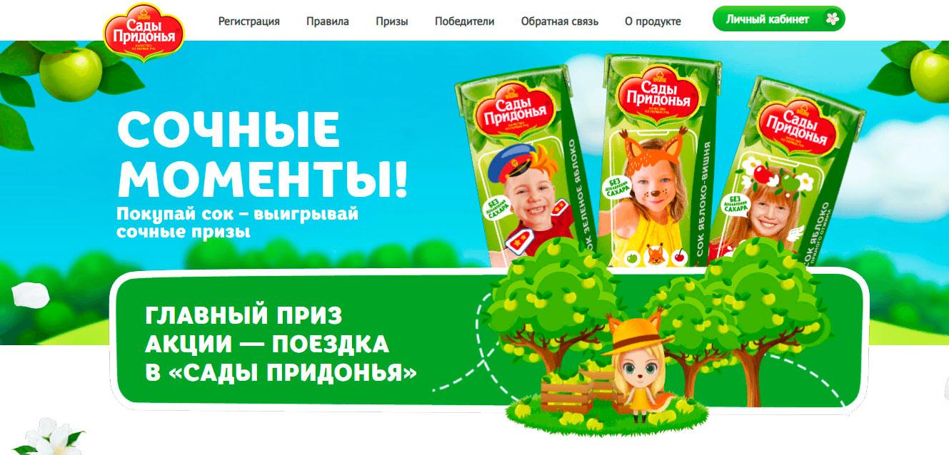 Промо акция Сады Придонья «Сочные моменты»!