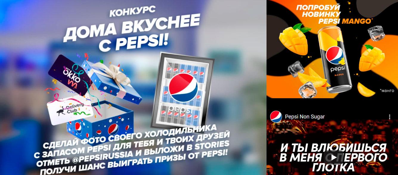 Промо акция Pepsi «Дома вкуснее»!