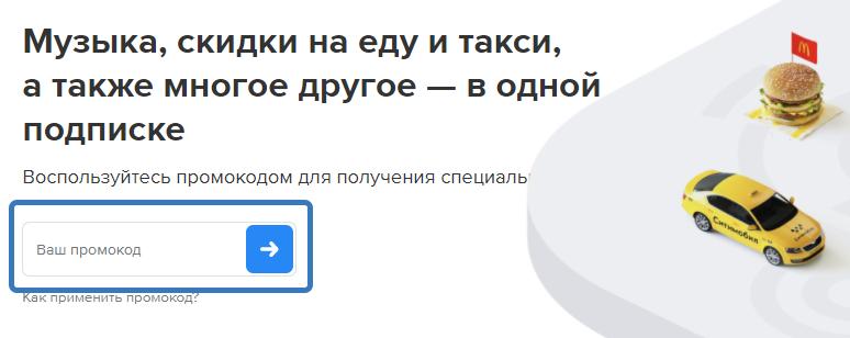 vk combo промокод