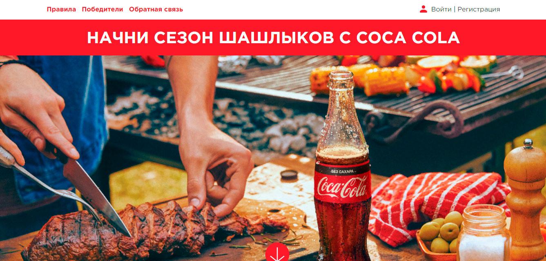 Промо акция Coca Cola «Начни сезон шашлыков с Coca-Cola»!