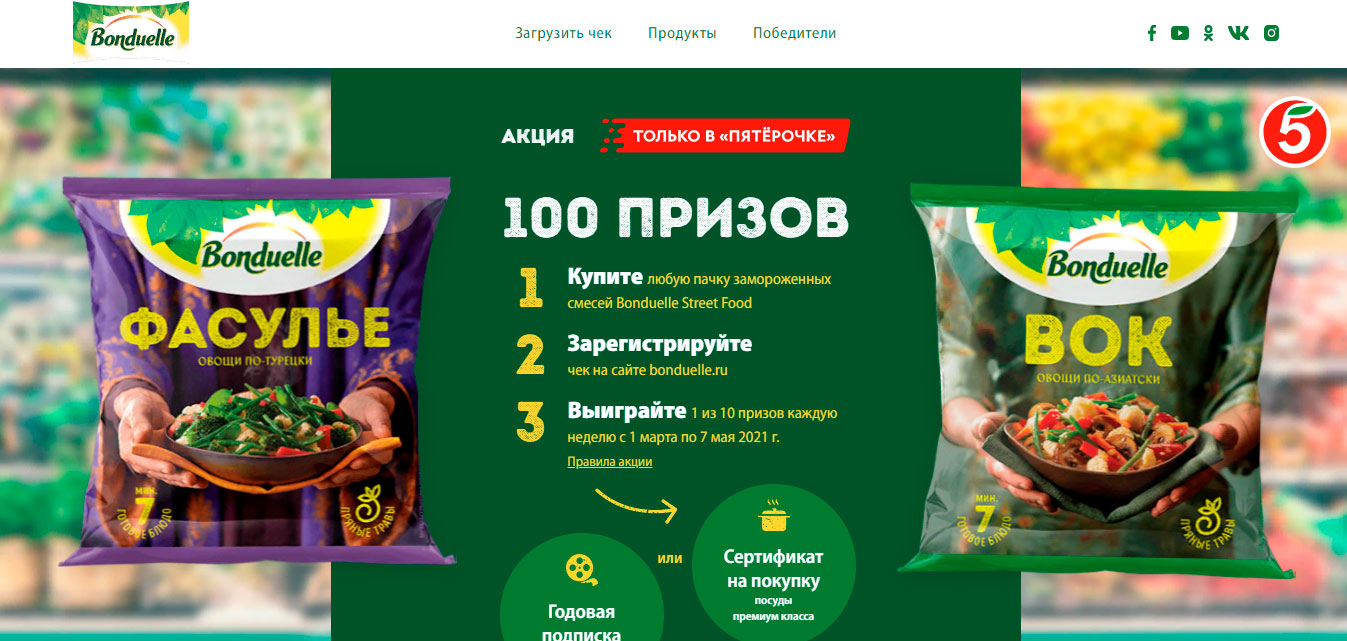 Промо акция Bonduelle в Пятерочке «100 призов Bonduelle и Пятерочка»!