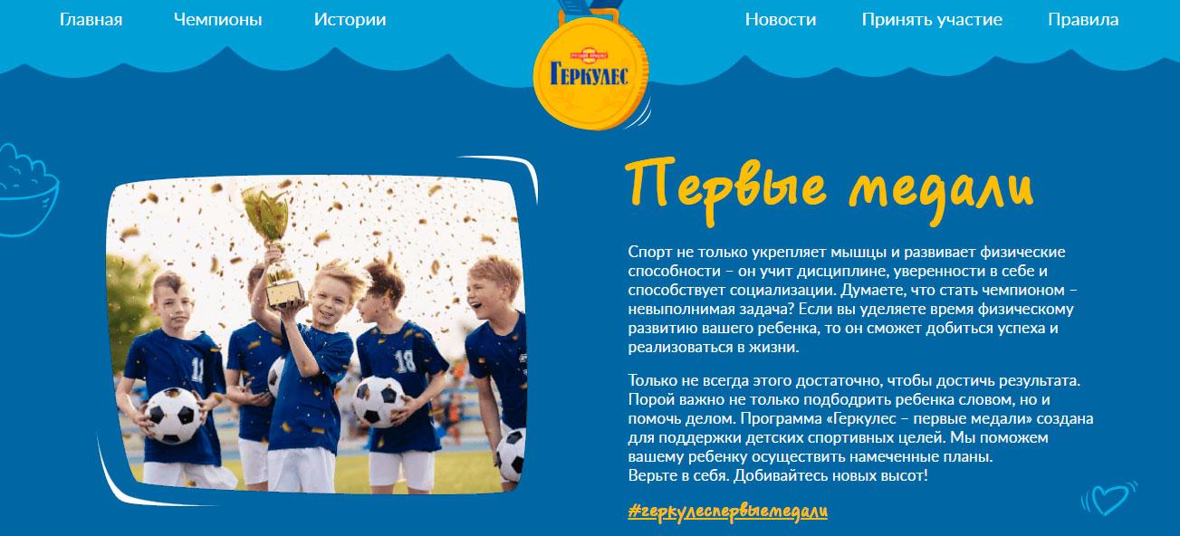 Конкурс «Геркулес – Первые медали»!