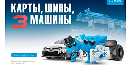 Акция АЗС Газпром «Карты, шины, три машины»