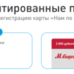 Акция АЗС Газпром подарки