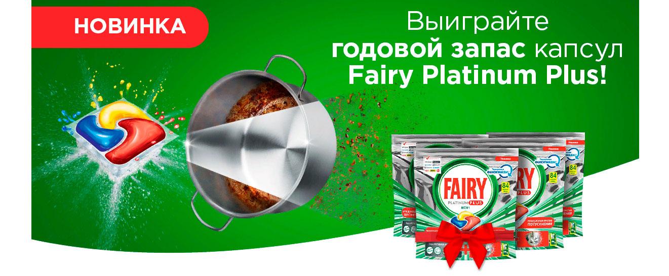 Промо акция Fairy «Получи шанс выиграть годовой запас капсул Fairy»!
