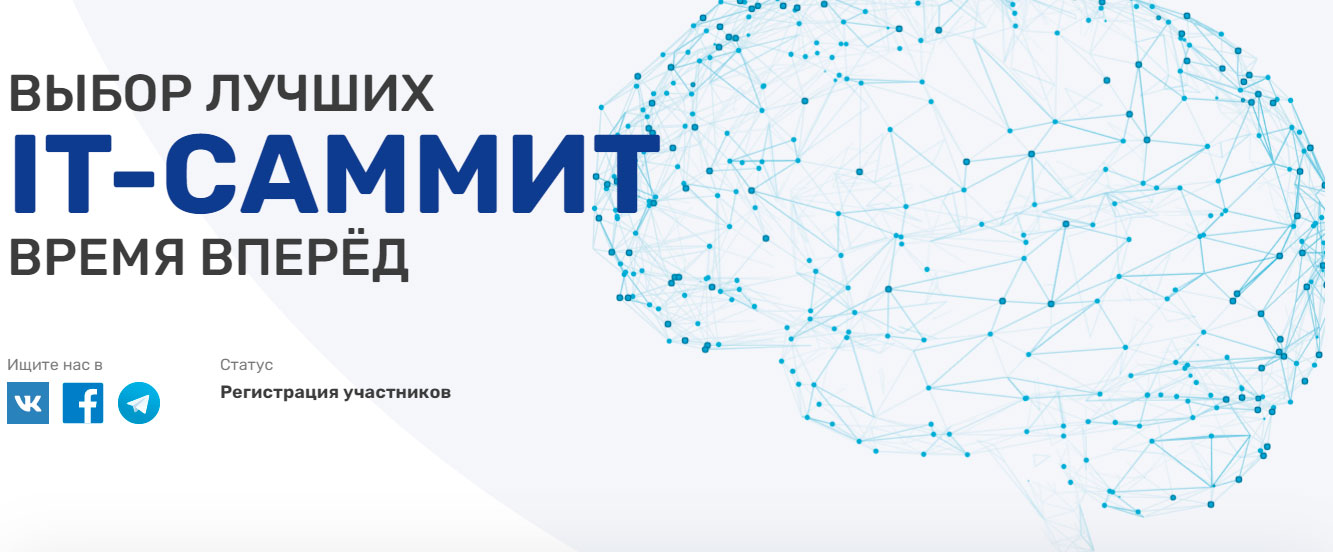 Всероссийский IT-диктант «Выбор лучших. Время вперед»!