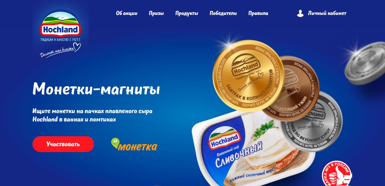 Промо акция Hochland в Монетке «Монетки Hochland»!